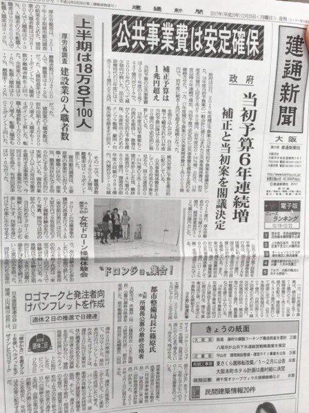 関西ドローン体験会の内容が「建通新聞」に掲載されました!