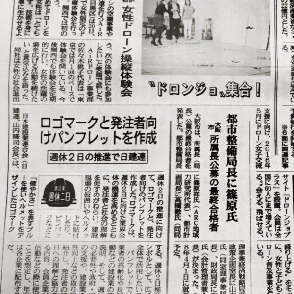 女性ドローン操縦体験会にドローンジョプラス集合!