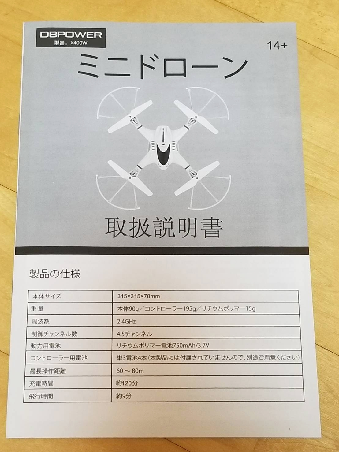 ドローン MJX X400W 日本語 マニュアル