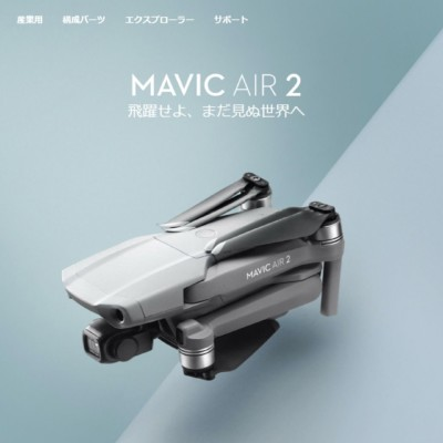 DJIの新ドローン「Mavic Air2」発表!Mavicシリーズに新しい仲間が加わった☆