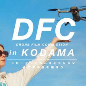 DRONE FILM COMMISSIONにてドローンジョプラスメンバーが作成した動画が入賞しました!